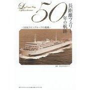 長距離フェリー50年の航跡―SHKライングループの挑戦 [単行本]