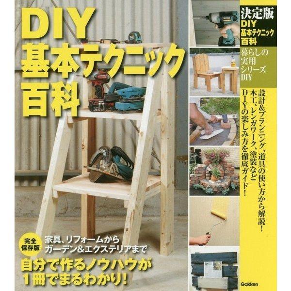 決定版 DIY基本テクニック百科(暮らしの実用シリーズ) [単行本]