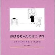 おばあちゃんのはこぶね(SUEMORI CHIEKO BOOKS) [絵本]