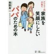 アドラー式子育て 家族を笑顔にしたいパパのための本 [単行本]