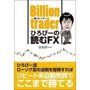 Billion(億)traderひろぴーの読むFX [単行本]