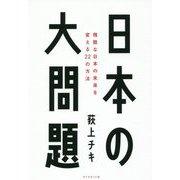 日本の大問題―残酷な日本の未来を変える22の方法 [単行本]