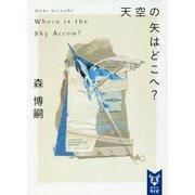 天空の矢はどこへ?―Where is the Sky Arrow?(講談社タイガ) [文庫]