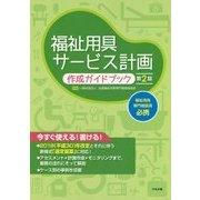 福祉用具サービス計画作成ガイドブック 第2版 [単行本]