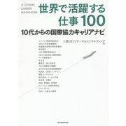 世界で活躍する仕事100―10代からの国際協力キャリアナビ [単行本]