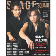 STAGE SQUARE vol.33(HINODE MOOK 517) [ムックその他]