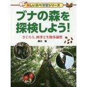 ブナの森を探検しよう!―さぐろう、四季と生物多様性(楽しい調べ学習シリーズ) [事典辞典]