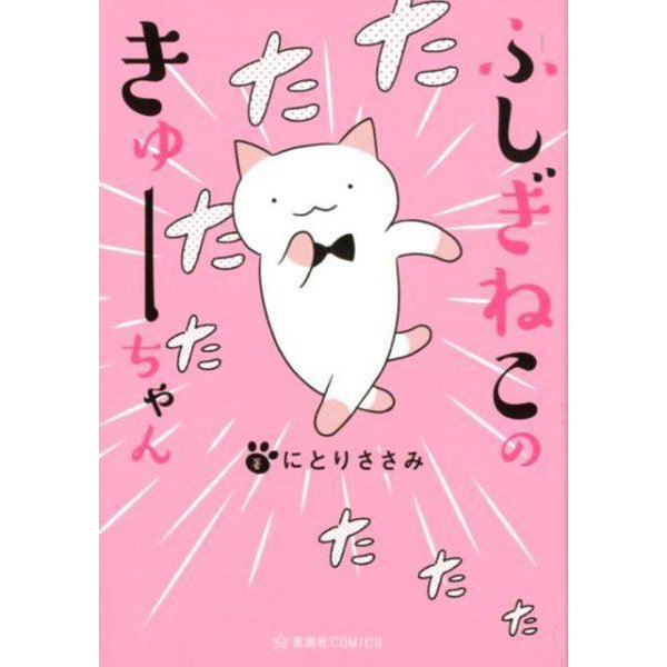 ふしぎねこのきゅーちゃん(星海社COMICS) [コミック]