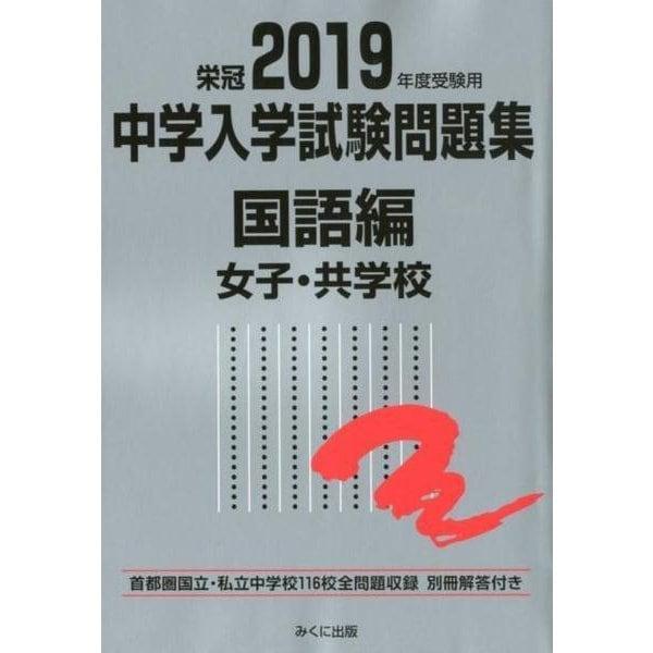 中学入学試験問題集(女子・共学校) 国語編 2019年度受験 [単行本]