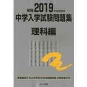 中学入学試験問題集 理科編 2019年度受験用 [単行本]