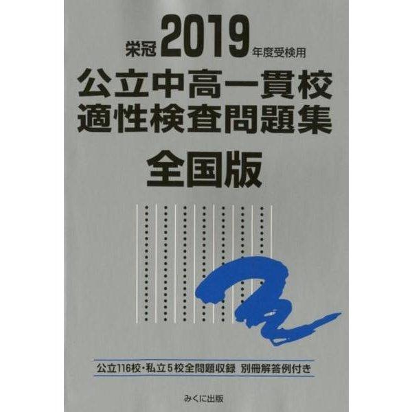 公立中高一貫校適性検査問題集 全国版 2019年度受検用 [単行本]