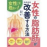 女性こそ危ない!女性の「脂肪肝」がみるみる改善する方法 [単行本]