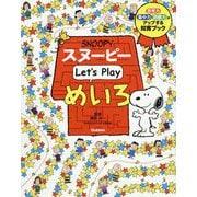 スヌーピー Let's Play めいろ [絵本]