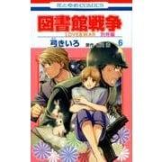 図書館戦争LOVE&WAR 別冊編 6(花とゆめCOMICS) [コミック]