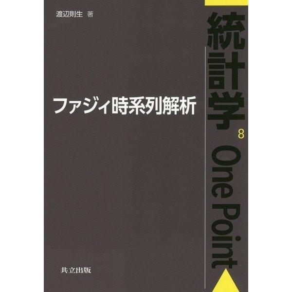 ファジィ時系列解析(統計学One Point〈8〉) [全集叢書]