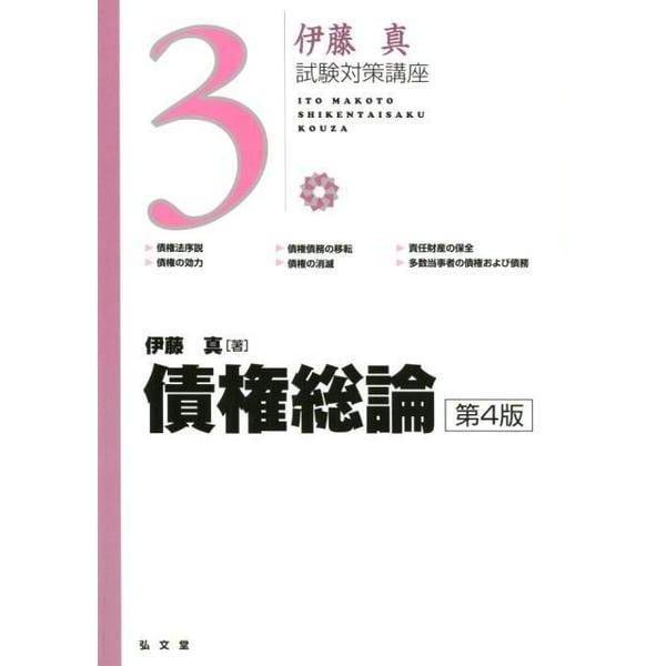 債権総論(伊藤真試験対策講座) [全集叢書]