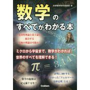 数学のすべてがわかる本 [単行本]