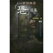 ムー実話怪談「恐」選集(mu super mystery books) [単行本]