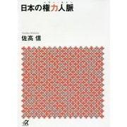 日本の権力人脈(パワー・ライン)(講談社プラスアルファ文庫) [文庫]