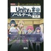 Unity&宴「ノベルゲーム」開発入門(I・O BOOKS) [単行本]
