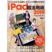 iPad 超活用術2019 [ムック・その他]