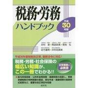 税務・労務ハンドブック〈平成30年版〉 [単行本]