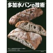多加水パンの技術 [単行本]