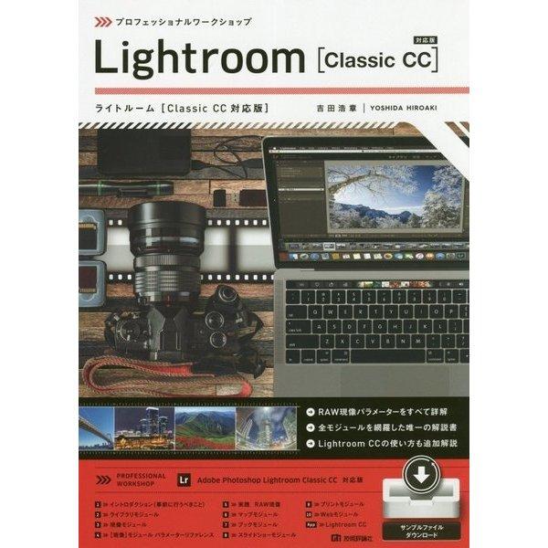 """プロフェッショナルワークショップ Lightroom""""Classic CC対応版"""" [単行本]"""