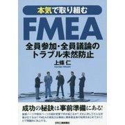 本気で取り組むFMEA―全員参加・全員議論のトラブル未然防止 [単行本]