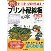 トコトンやさしいプリント配線板の本 第2版 (B&Tブックス―今日からモノ知りシリーズ) [単行本]