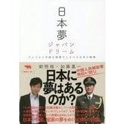 日本夢 ジャパンドリーム―アメリカと中国の狭間でとるべき日本の戦略 [単行本]