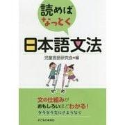 読めばなっとく日本語文法 [単行本]