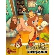 レイトン ミステリー探偵社 ~カトリーのナゾトキファイル~ Blu-ray BOX 1