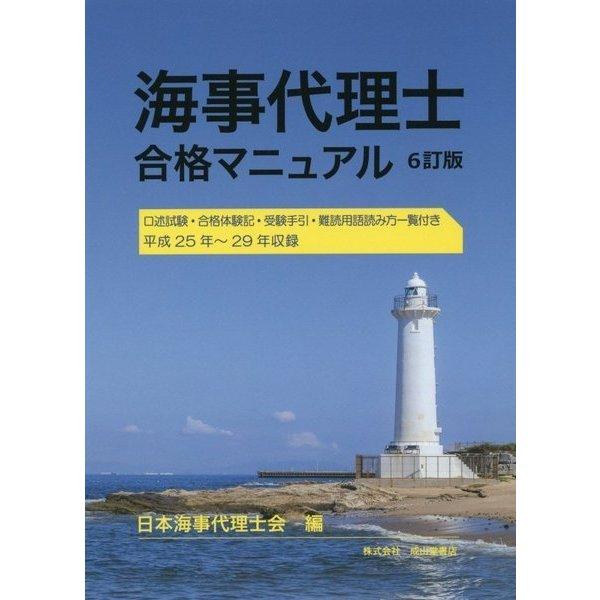 海事代理士合格マニュアル 6訂版 [単行本]