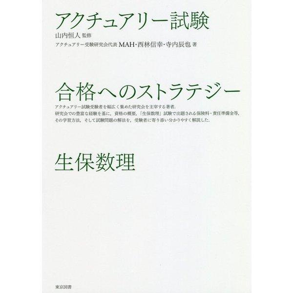アクチュアリー試験合格へのストラテジー 生保数理 [単行本]