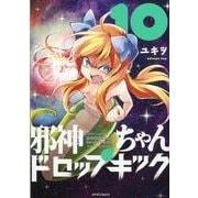 邪神ちゃんドロップキック 10(メテオCOMICS) [コミック]