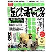 仮想通貨徹底攻略ビットコインの正しい増やし方 (M.B.MOOK) [ムック・その他]
