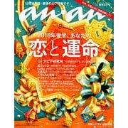 an・an (アン・アン) 2018年 6/27号 [雑誌]