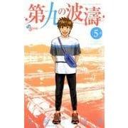 第九の波濤<5>(少年サンデーコミックス) [コミック]
