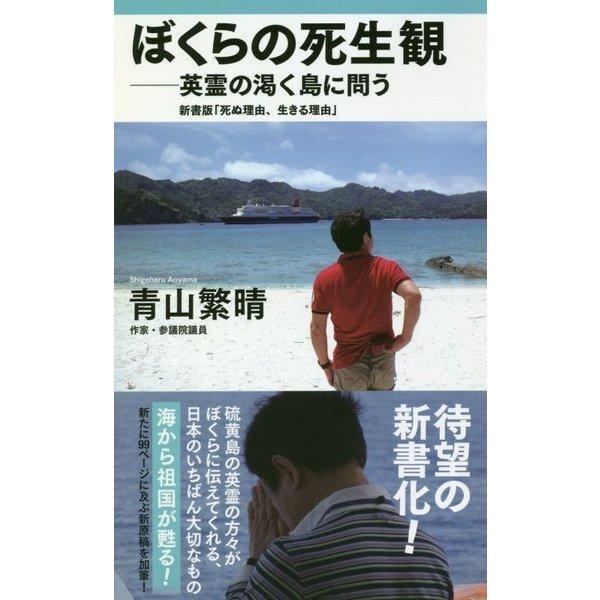 ぼくらの死生観―英霊の渇く島に問う - 新書版 死ぬ理由、生きる理由 - [ムック・その他]