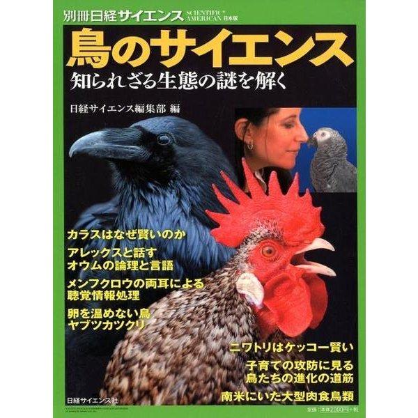鳥のサイエンス [ムック・その他]