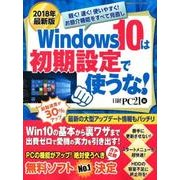 2018年最新版 Windows 10は初期設定で使うな!: 日経BPパソコンベストムック [ムック・その他]