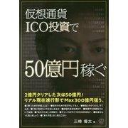仮想通貨ICO投資で50億円稼ぐ [単行本]
