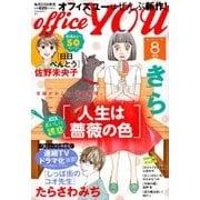 office you (オフィス ユー) 2018年 08月号 [雑誌]