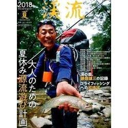 渓流2018夏 (別冊つり人 Vol. 472) [ムック・その他]