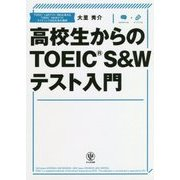 高校生からのTOEIC S&Wテスト入門 [単行本]