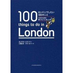 ロンドンでしたい100のこと―大好きな街を暮らすように楽しむ旅 [単行本]