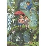 雨ふる本屋と雨もりの森 [単行本]