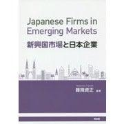 新興国市場と日本企業 [単行本]