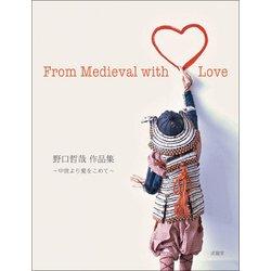 野口哲哉作品集―中世より愛をこめて From Medieval with Love [単行本]